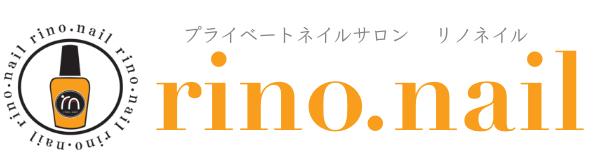 神戸市北区のネイルサロンrino.nail【リノネイル】